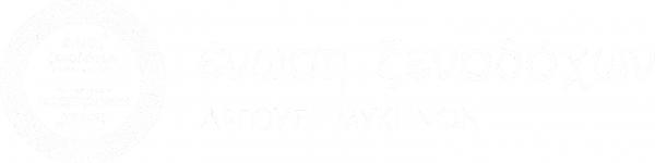 hotelsargos.gr-logo hotel association-B